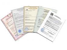 Сертификация, лицензирование, аттестация персонала.
